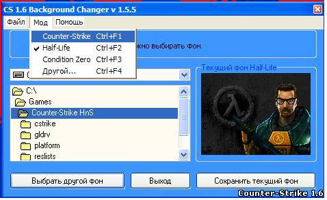 CS Background Changer v1.5